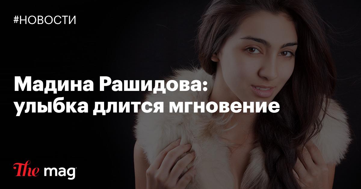Мадина Рашидова