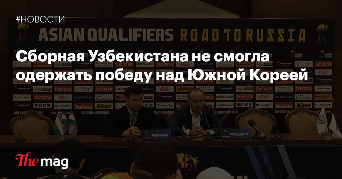 Сборная Узбекистана не смогла одержать победу над Южной Кореей