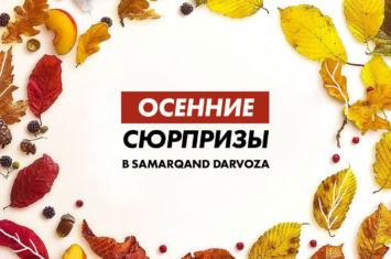 7 новинок в ТРЦ «Samarqand Darvoza»