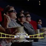 кинотеатр Royal Cinema
