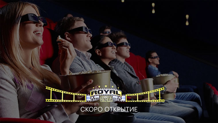 кинотеатр Royal Cinema