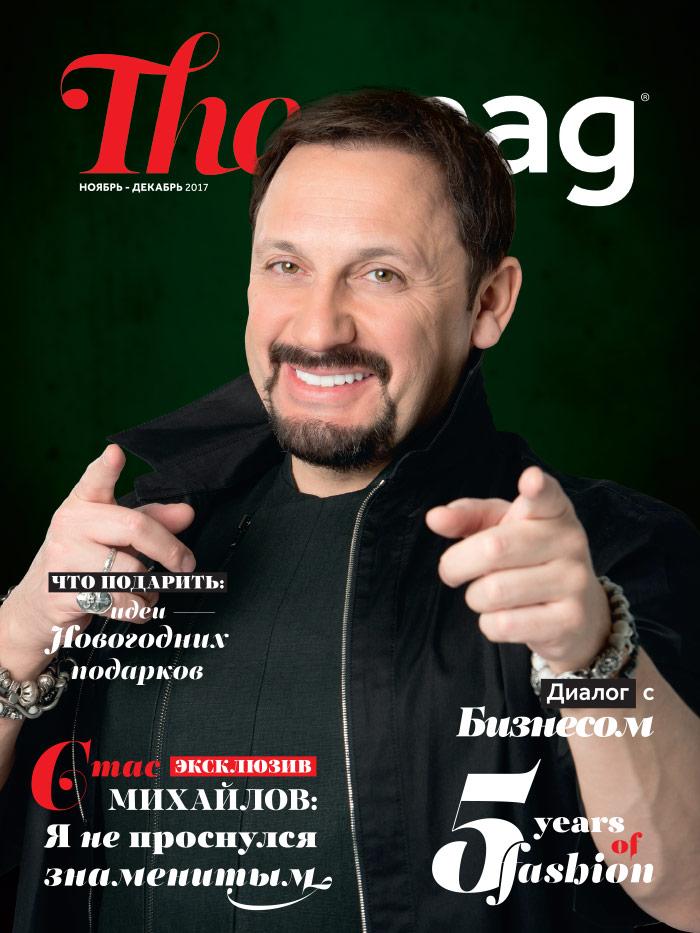 The Mag 6 выпуск