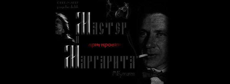 Арт-проект «Мастер и Маргарита»