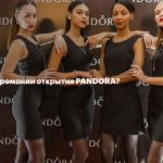 Открытие Pandora