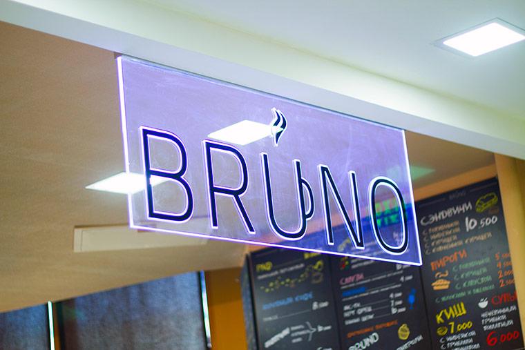 кофейня Bruno