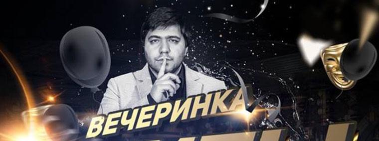 хиты-трюфель-Куда-пойти-27-и-28-января