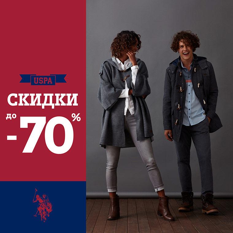 Скидки: -30%, -50%, -70%. Зимние распродажи в Ташкенте!