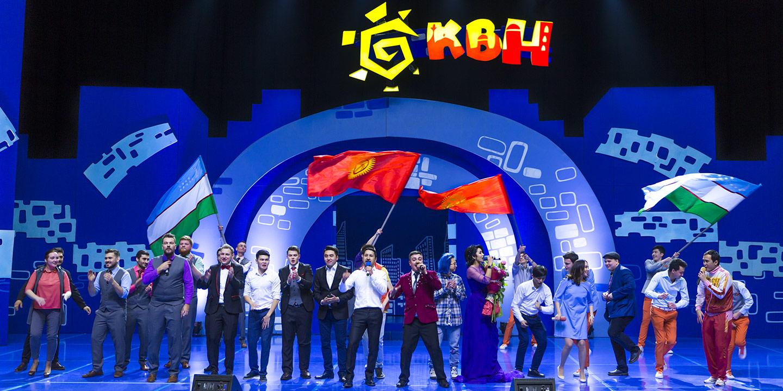 Кубок дружбы КВН Узбекистана и Кыргызстана