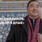 Исмаил Туляганович Джалилов