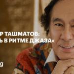 Мансур Ташматов