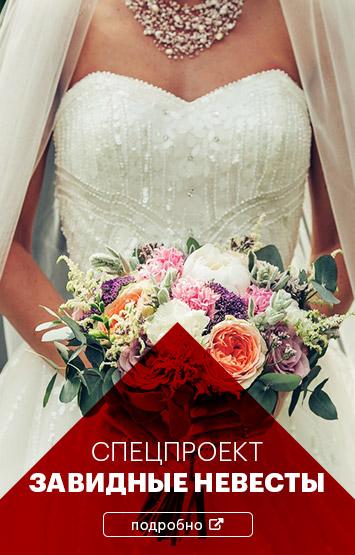 Завидные невесты