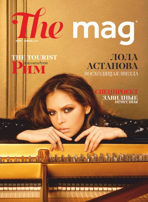 8-й выпуск журнала The Mag