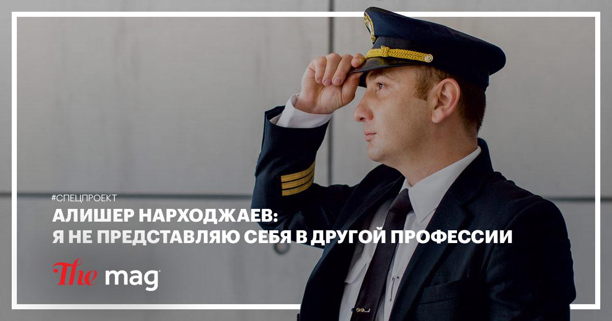 Алишер Нарходжаев