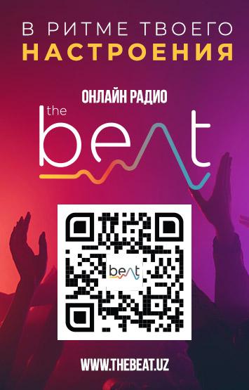 Радио The Beat