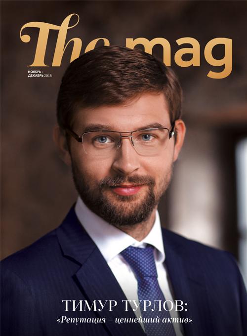 12 выпуск журнала The Mag