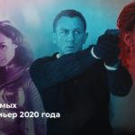 кинопремьры 2020