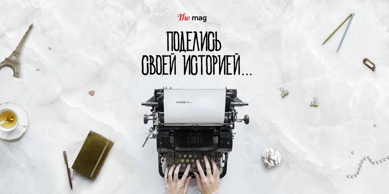 Попади в журнал The Mag