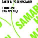 Samarkand Half Marathon