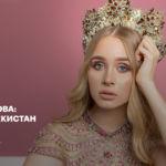 Софья Усова