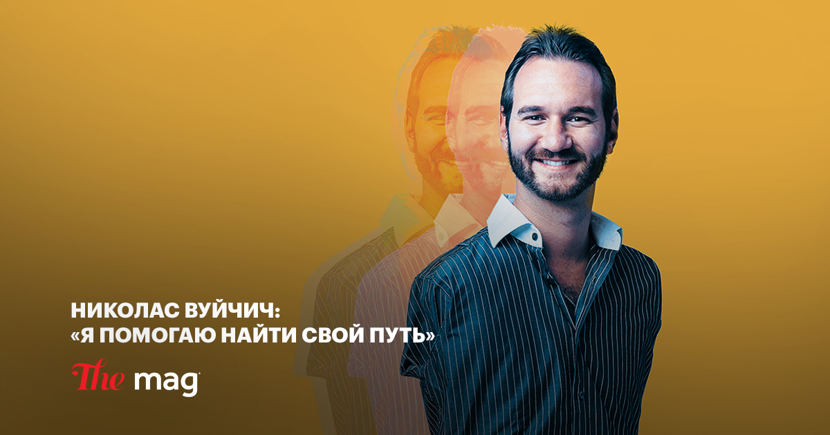 Николас Вуйчич