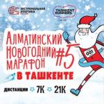 Алматинский забег