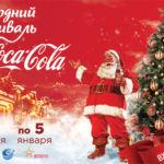 Фестиваль от Coca Cola