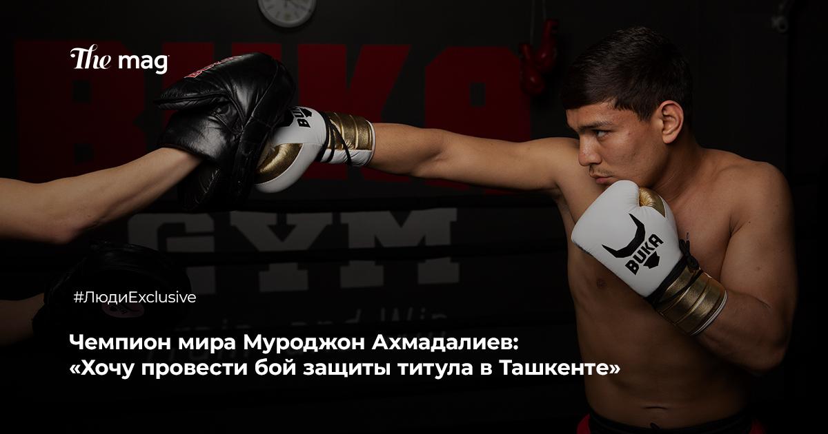 Муроджон Ахмадалиев