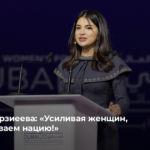 Саида Мирзиеева